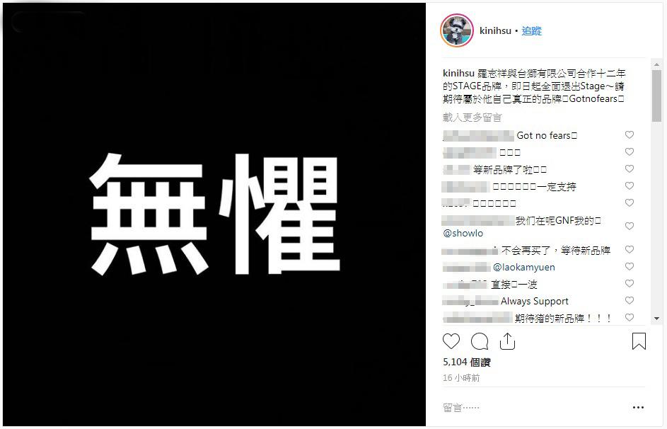 羅志祥光速退出「潮牌STAGE」 終結12年合作IG卻被爆有「更大規劃」