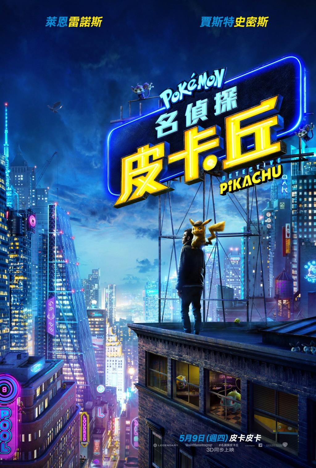 《名偵探皮卡丘》推超ㄎㄧㄤ新預告片 皮卡丘看到噴火龍「嚇到跪地求饒」...「新角色」從天而降!