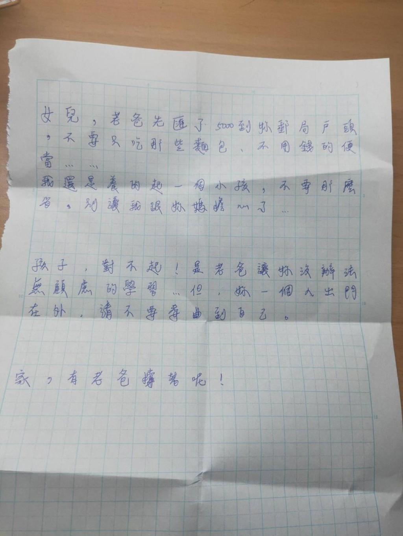 女兒被叔叔嘲笑沒錢吃飯!自責爸親手寫「道歉信」讓她淚崩:孩子對不起...