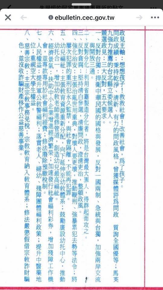 韓國瑜的視野格局「多年前已達總統等級」?20年前選立委政見「處置累犯手段」網讚爆