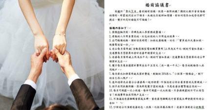 女友結婚前列「10條超狠規定」撇清關係 他看完「忍不住大哭」:真的很必娶!