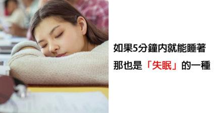 15個證明「每個人都該睡午覺」的神奇祕密 超過20分鐘跟「喝太多一樣慘」