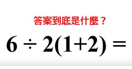 看似簡單「神秘數學題」考倒一大票網友 專家親自解答:超多人答錯