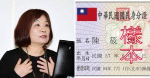 2020年換發「數位身分證」國旗直接消失 增加「數字7」讓網友大讚:台灣真民主!