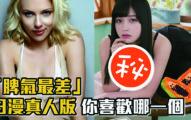 29個「比電影還刺激」G級胸器 日本動漫真人版女神排行