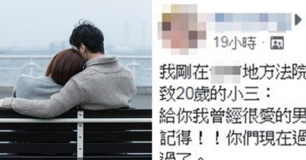 花光15年青春...老公卻選20歲嫩妹 她給小三「200字的告白」中肯到網友瘋傳!