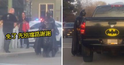 「蝙蝠俠」現身辦案現場幫忙!卻慘被警察「一句話狠嗆」自尊心歸零...網同情:幸好他有面具