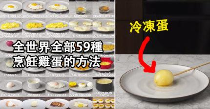 他示範做出全世界所有烹飪雞蛋的59種方法 冷凍雞蛋是什麼神奇料理?