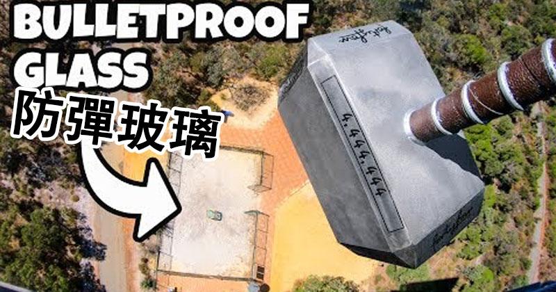 他們把「100KG的雷神之鎚」從45公尺高度砸到防彈玻璃上 結果鎚比彈硬嗎?