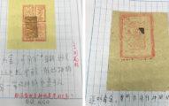 高中生週記直接貼拜拜用「壽金、四方金」 70字註解老師:你當我是好兄弟?