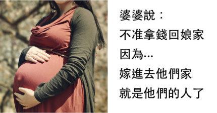 未來婆婆提「惡劣3條件」答應才准結 孕媽超霸氣回應打臉:孝親費4萬...我呸!