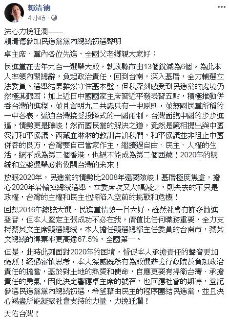鐵心要斷蔡英文連任路!賴清德為2020換大頭貼「力挽狂瀾」 網力挺:清流勝韓流!