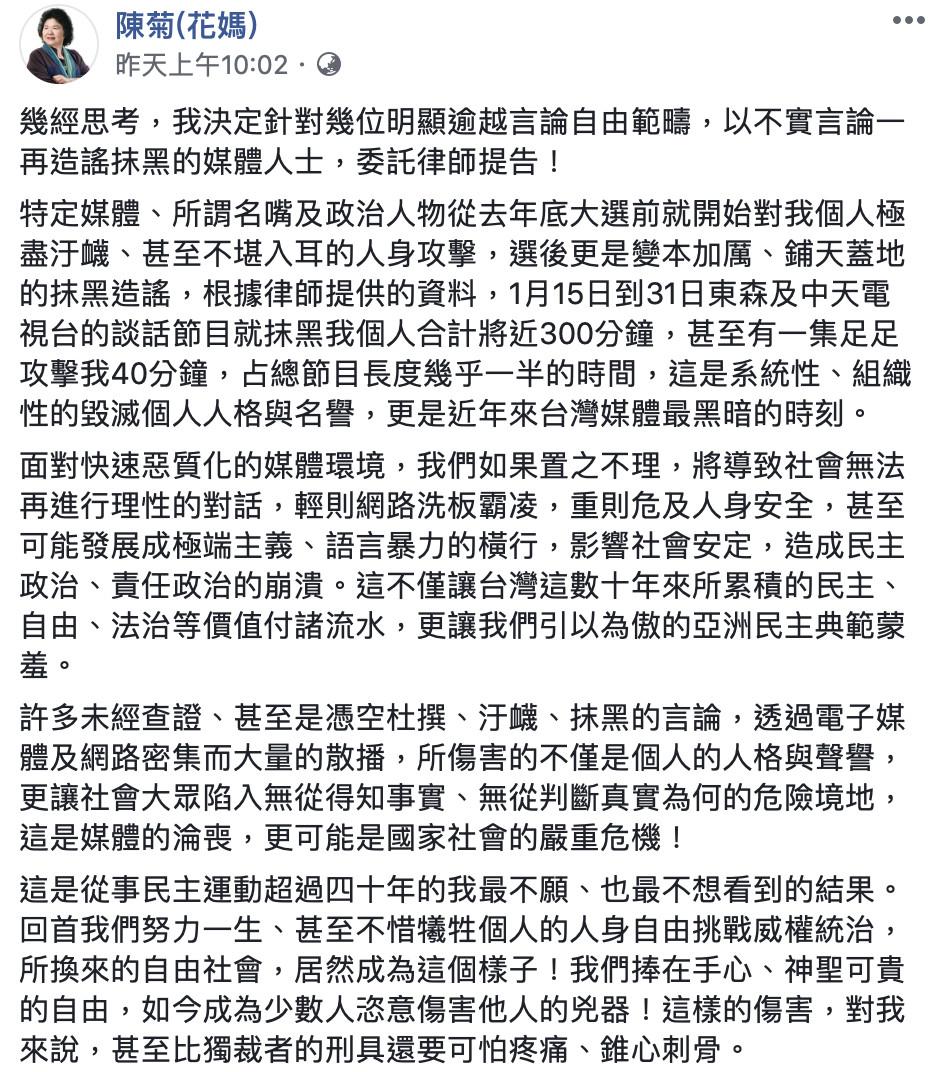 抹黑「至少300分鐘」太過分!陳菊火大對「3名嘴提告」:自由比獨裁者還可怕