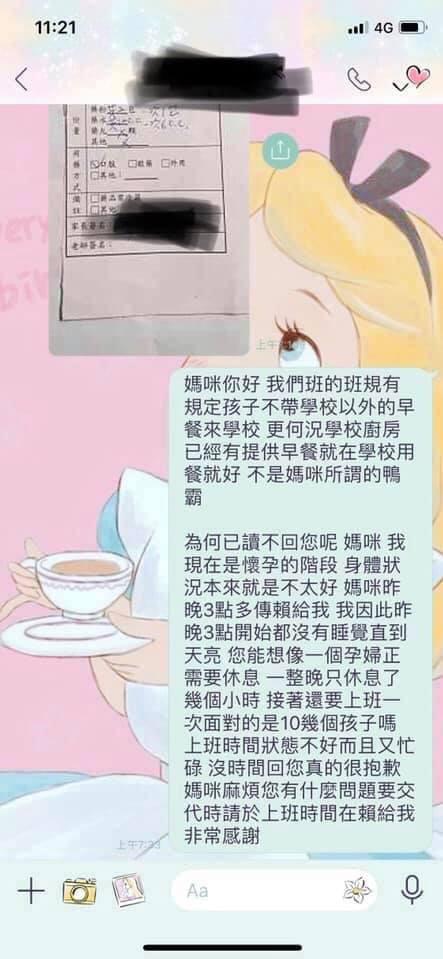 恐龍家長「凌晨3點傳訊息」逼問無聊事 懷孕師睡著沒回...馬上被嗆:妳很沒水準!