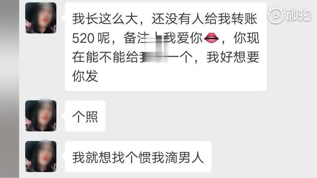花心男自豪網戀get「4姐妹丼」 灑錢斗內驚覺全都「多一根」!