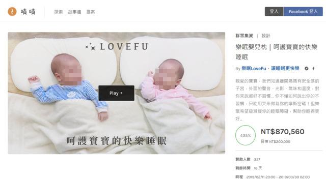 醫師見「嬰兒枕」集資販售氣炸 爸媽追求完美頭型害「3件心碎悲劇」:打臉到商品下架!