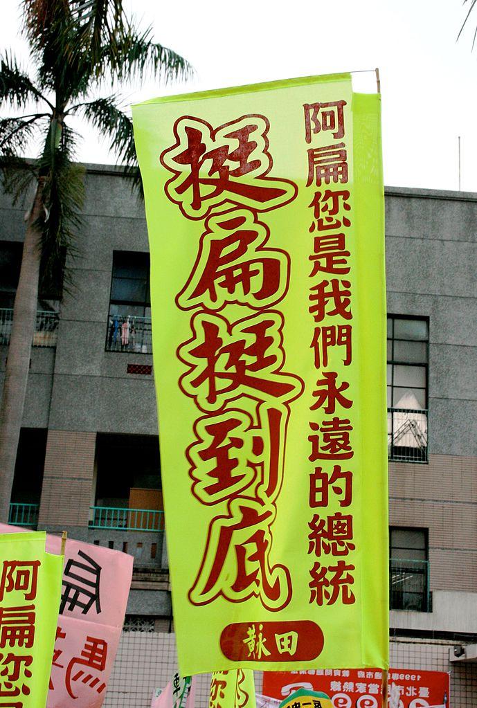 陳水扁狂逼蔡英文「特赦只看她要不要而已」 阿扁:法律沒說人一生只能特赦一次啊!