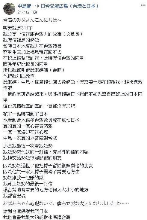 311大地震「同學集資送他見阿嬤最後一面」 日男「當台灣人」報恩:我會保護這塊土地!