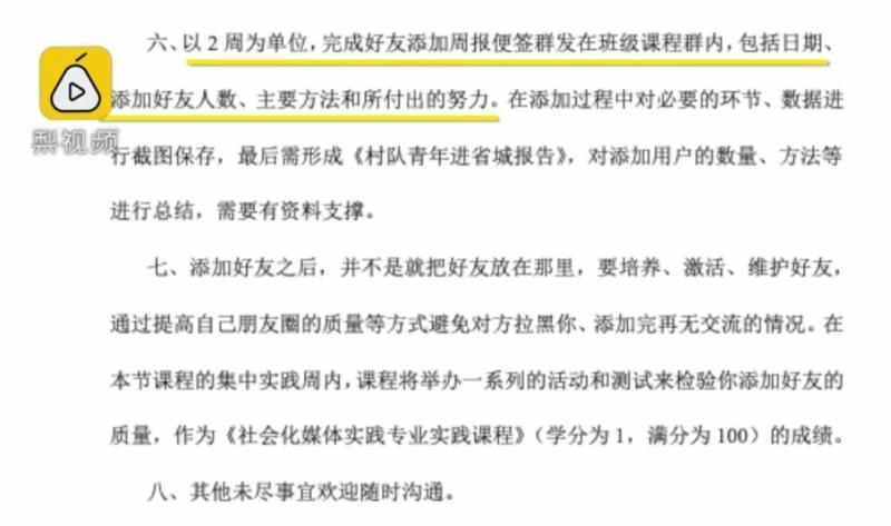 中國教授「讓邊緣人痛哭的課程」惹爭議 微信沒有「1001個好友」全當掉!