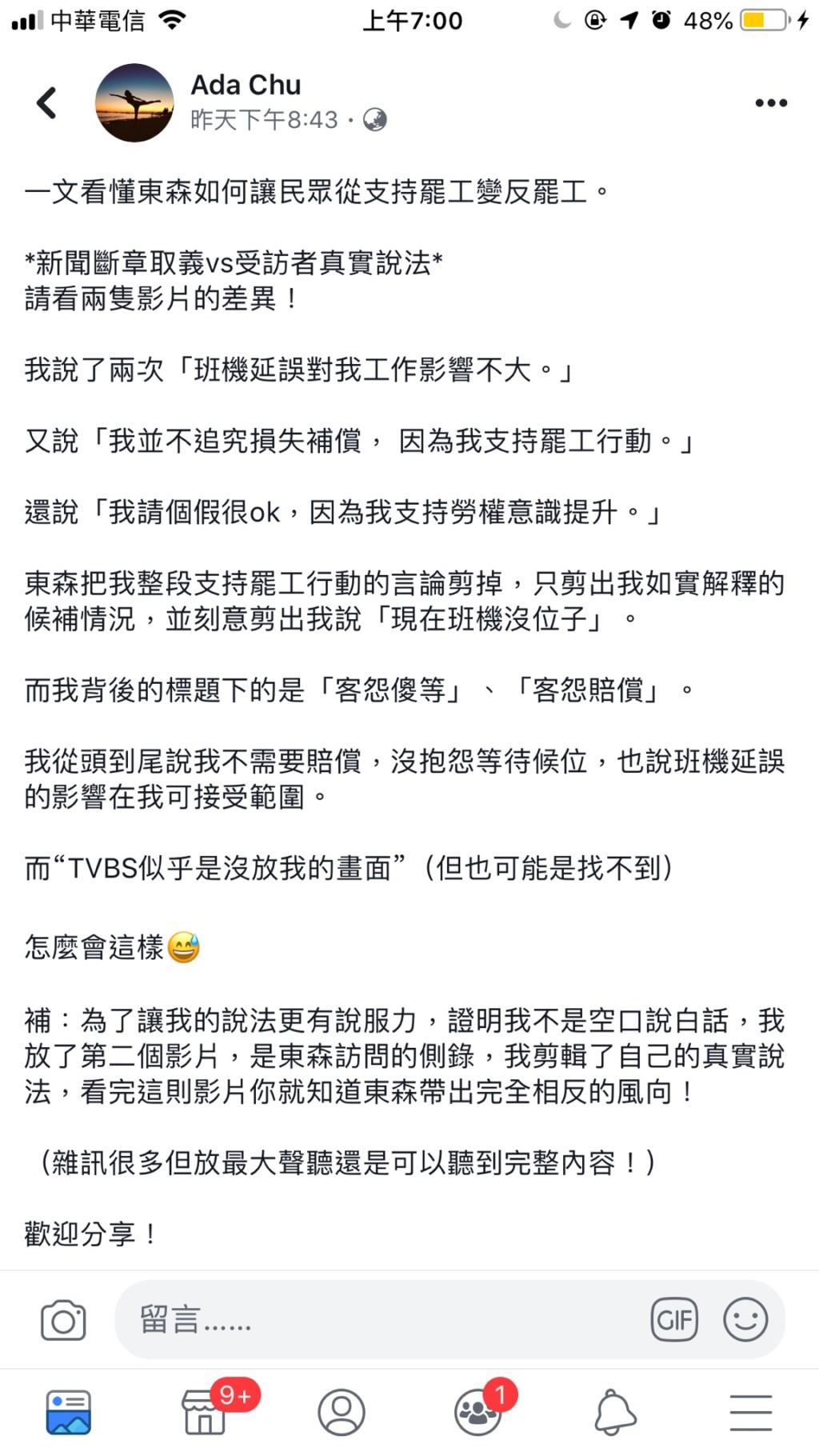 中天「56%都是韓國瑜」被NCC重罰100萬 「11間媒體」因同個畫面收罰單!