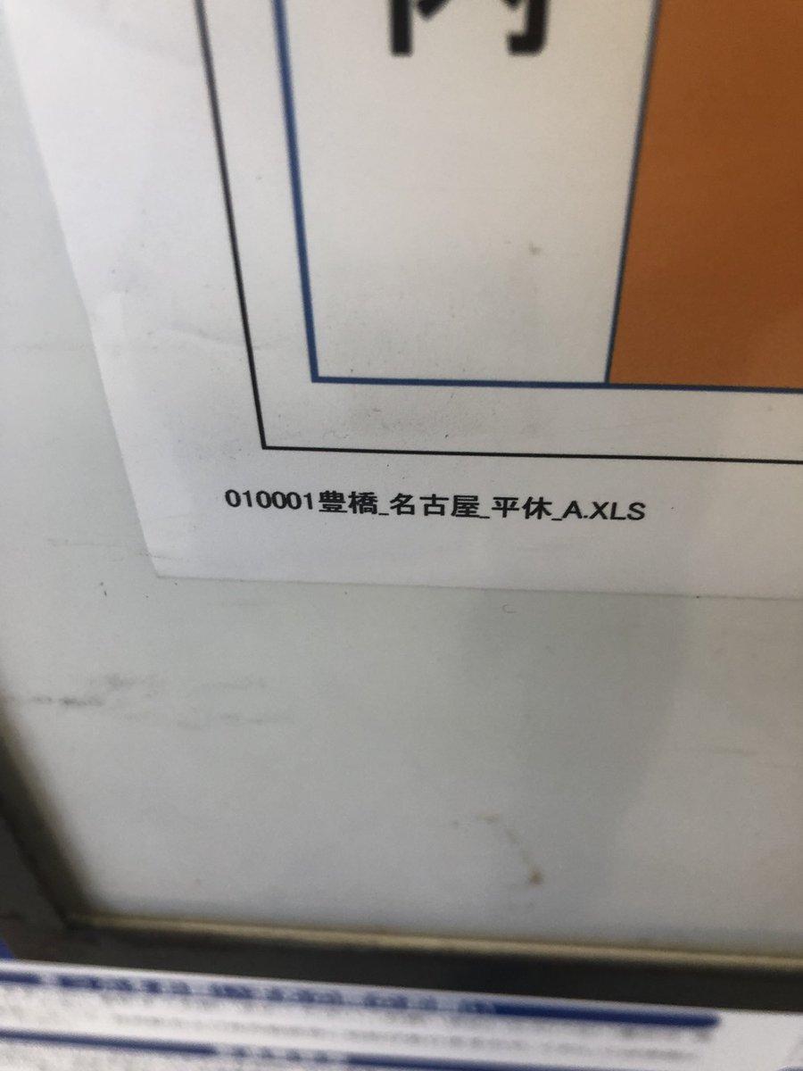 日精美地鐵時刻表曝「竟然是用Excel畫的」 官方出面解釋:我們只是複製貼上...