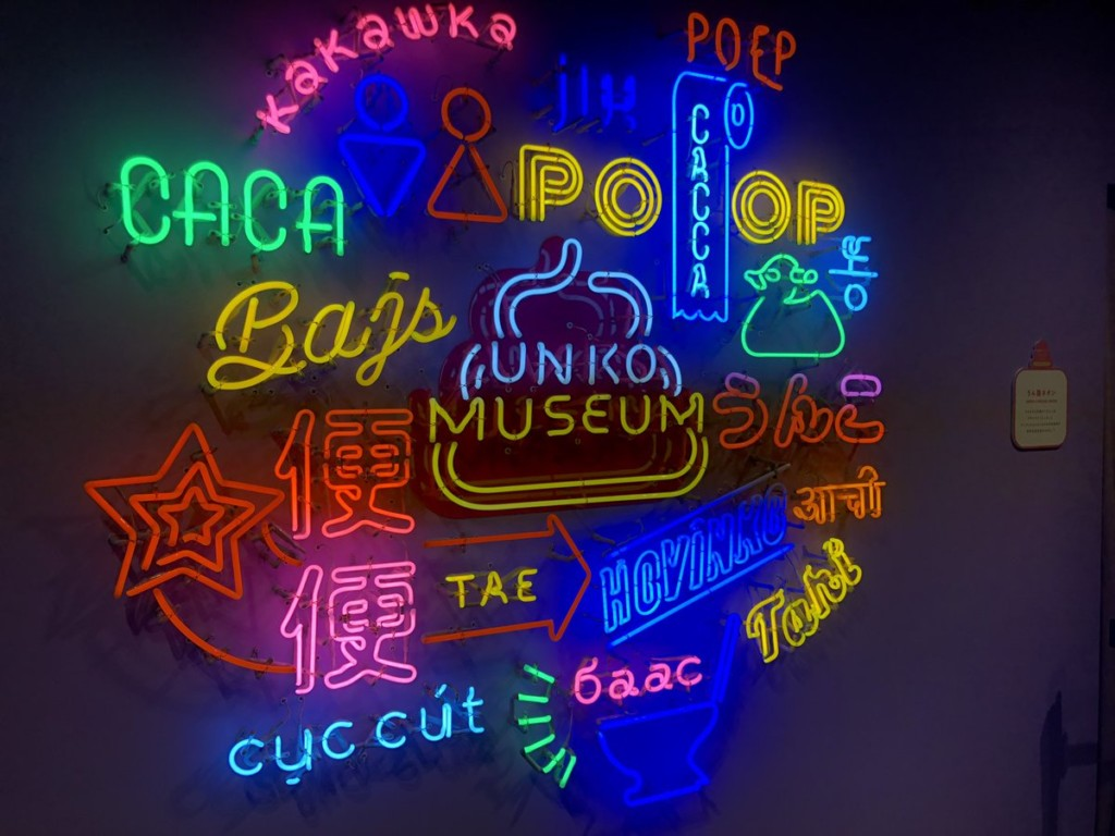 限定推出「七彩便便博物館」!館內還教你擺出比手指愛心還強大的「便便手勢」
