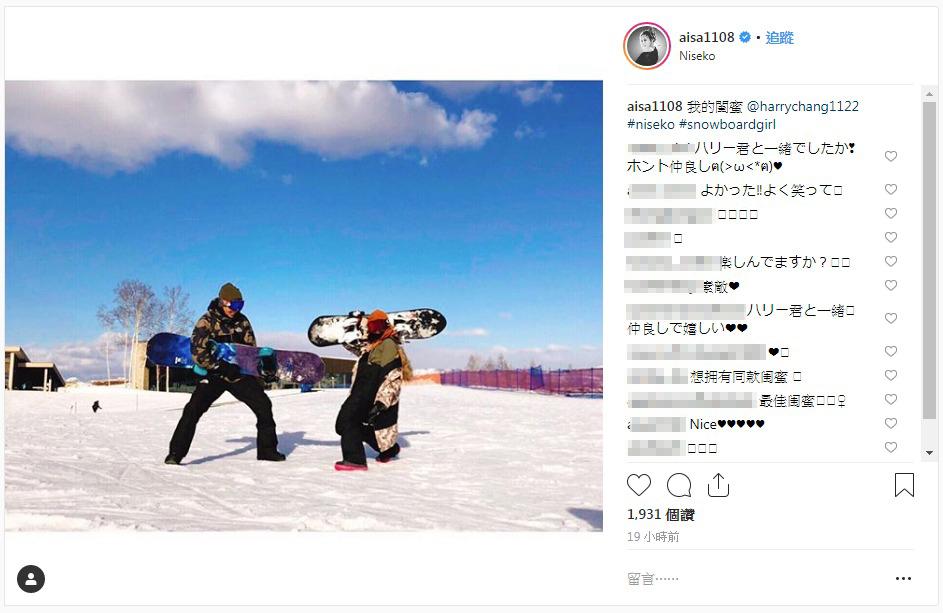 愛紗離婚直飛北海道!療傷之旅「暖男全程陪伴」照片曝光 粉絲點頭:他可以照顧妳QQ