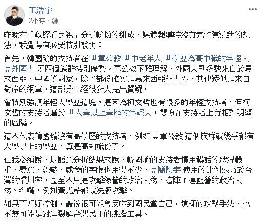 王浩宇直槓韓粉「水準偏低」 分析「4大族群」最愛韓國瑜:低學歷、馬來西亞人...