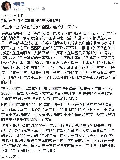 賴清德參選2020總統再挺陳水扁?重申「支持特赦」感謝輔選:他都已經關6年了