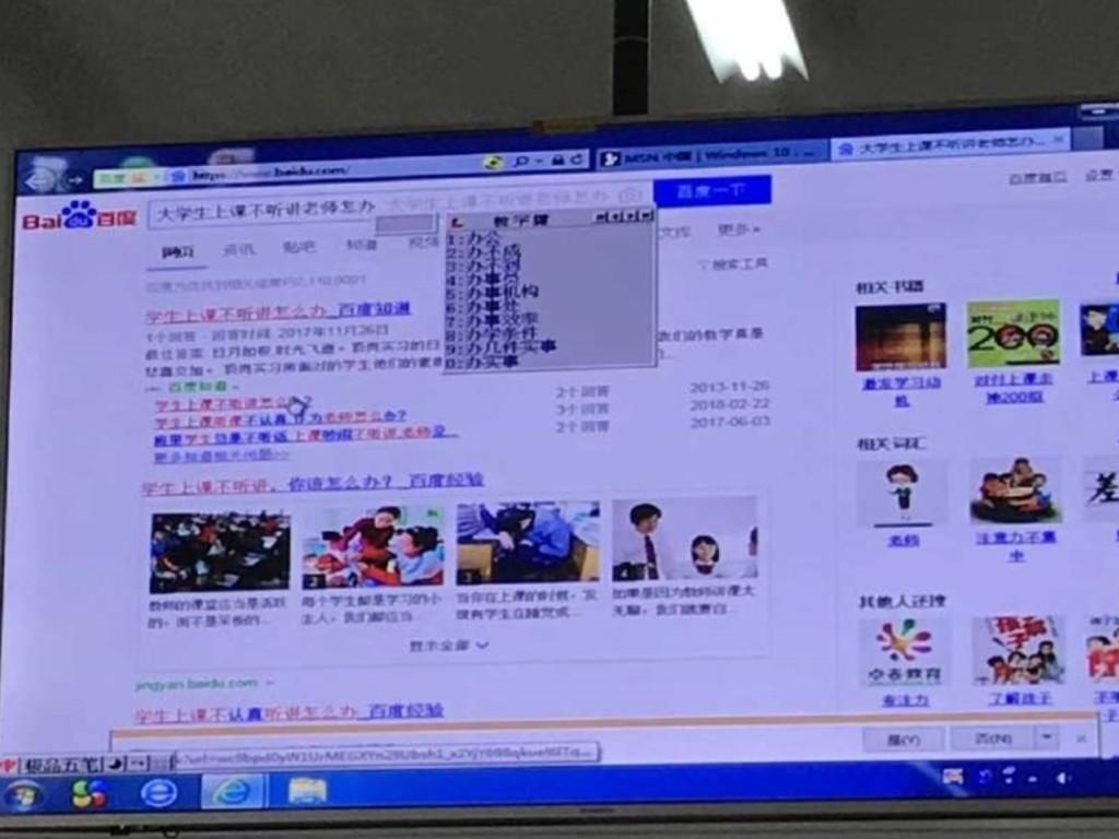 上課中「老師忘記關同步螢幕」搜尋過程被看光 網友發現「老師最苦的秘密」笑翻:有夠慘!