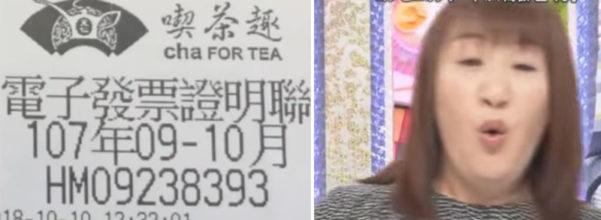 日本人來台旅行拿到「謎樣小紙條」滿頭問號 店員解釋後超驚訝:這樣也有錢賺?!
