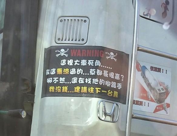 大卡車運將在「奪魂點」貼勸世文 他中陷阱傻眼:為了看字差點GG...