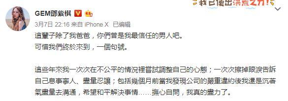 鄧紫棋還沒恢復自由 粉絲驚覺「她連名字都被公司拿走」崩潰:11年全歸零...