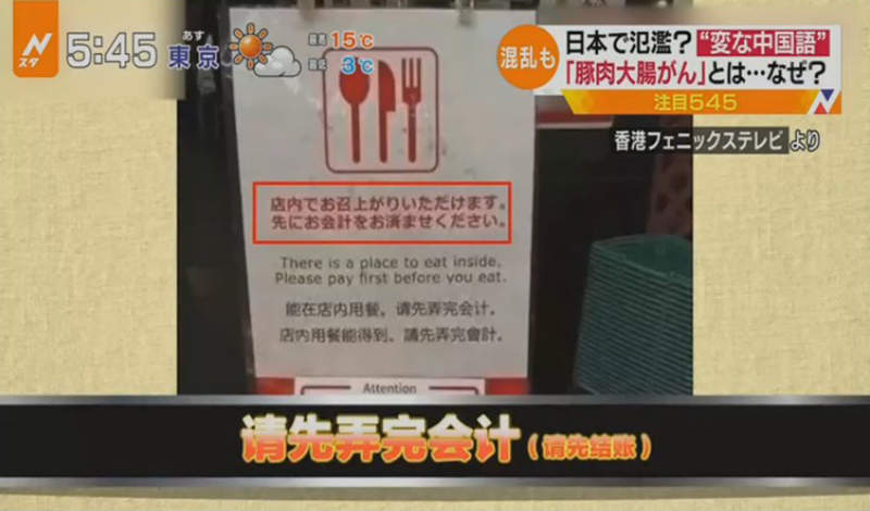 螃蟹扔芥末!日本多到數不盡「離奇中文翻譯」笑到網友缺氧 油菜花翻譯超母湯