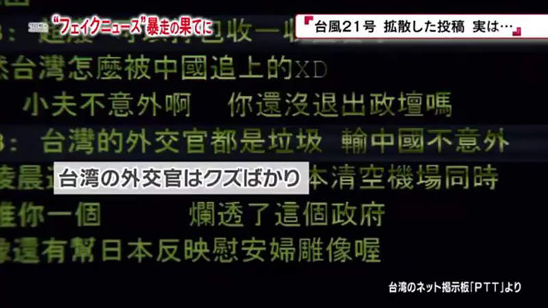 日本權威電視台指責台灣「假新聞」氾濫!無辜犧牲努力為台日夜奉獻的蘇啓誠