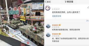 北京模型展出現「解放軍坦克入侵台北街頭」 中網友興奮:換台灣人玻璃心碎!