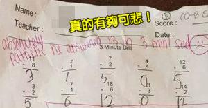 老師要小2孩子「3分鐘寫60題數學」  考不好竟拿紅筆寫下「超傷人評語」:有夠可悲!