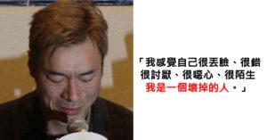 10個偷吃被發現的「名人懺悔金句」 成龍:我犯了全天下男人都會犯的錯!