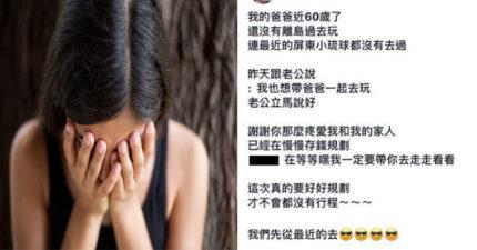 媳婦想帶老爸出遊卻被親戚痛罵「婆婆不是人?」 爸爸看到「反過來安慰」讓她淚崩!