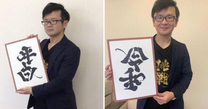 只要轉一下日本年號「平成→令和」!翻轉字大師設計爆紅「台灣→加油」最經典❤