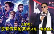 《復仇者》上海上映過萬場!王家衛新戲只有11家放映 他嗆:沒有信仰的英雄只是一堆機械人