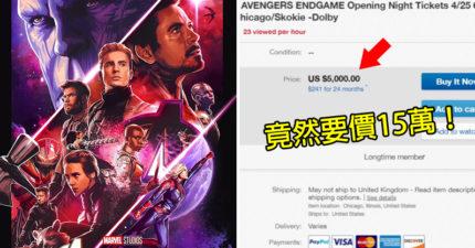 《復仇者聯盟4》一開賣全網塞爆當機 「超囂張黃牛」狂炒票價:想看?15萬先來拿!