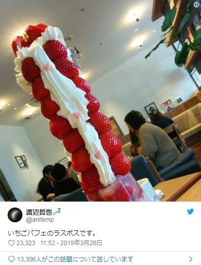 日推出超大份「23顆草莓聖代魔王」 要價「10個便當」照樣被搶光!