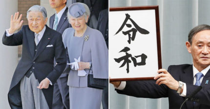 日本今公布新年號只通知195個「日本承認的國家」 日台灣交流協會:已收到通知!