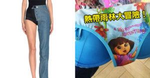 22個「設計師在挑戰人類極限」的時尚災難 比人還大的「180公升」背包!
