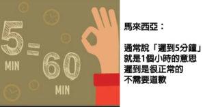 16個國家對於「時間觀念」的巨大差異 日本:遲到1分鐘就該謝罪道歉!