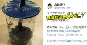 日本瘋台灣珍奶!狂討論「珍珠該怎麼喝?」 神網友點出關鍵:「吸管位置」超重要!