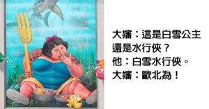 他畫出「白雪公主+水行俠」超創意壁畫 卻被路過大嬸嗆:歐北為!…PO出更驚人作品被讚爆