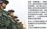 職業軍人「月領34K全花光」苦惱要不要續簽 網友中肯建議:外頭沒這麼美好!