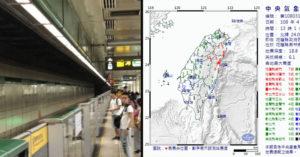 花蓮6.1地震!台北震度高達4級 捷運緊急「停駛2小時」